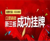 """厦门18新利体育客户端成功挂牌""""新三板"""""""