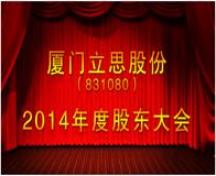 厦门18新利体育客户端召开2014年年度股东大会
