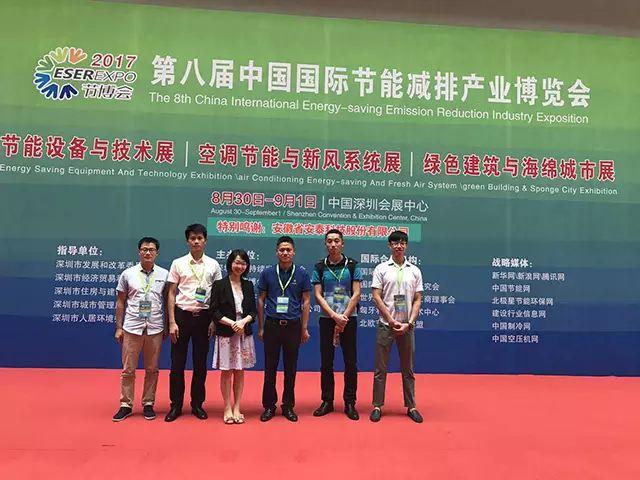 2017第八届中国国际节能减排产业博览会圆满闭幕