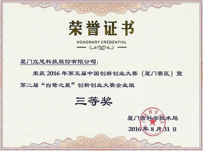 2016年全国创新创业大赛厦门区三等奖