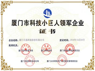 2016年科技小巨人领军企业证书