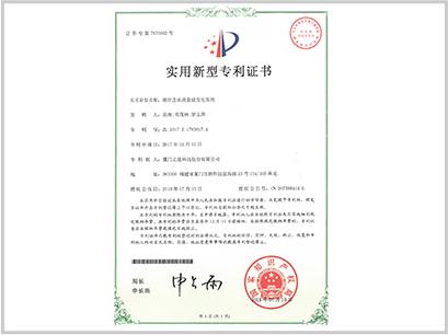 专利证书——潮汐及水流量级发电系统