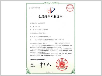 专利证书——电力柜及动力柜