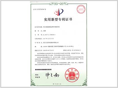 专利证书——峰谷储能装置及峰谷储能设备