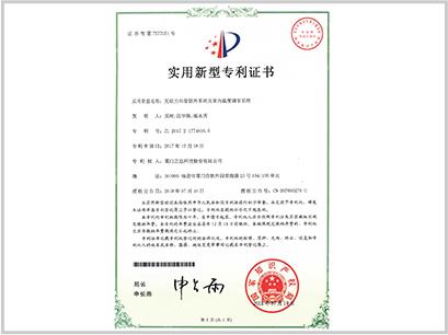 专利证书——无动力热管散热系统及室内温度调节系统