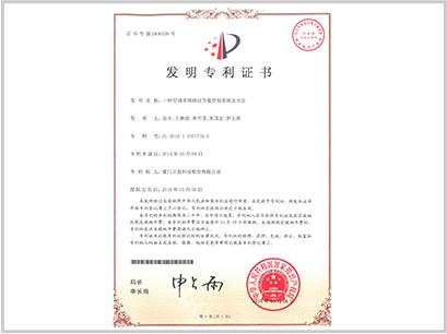 专利证书——一种空调系统联动节能控制系统及方法