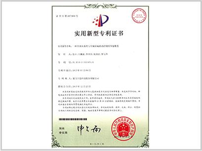专利证书——一种空调水系统与空调末端联动控制的节能装置