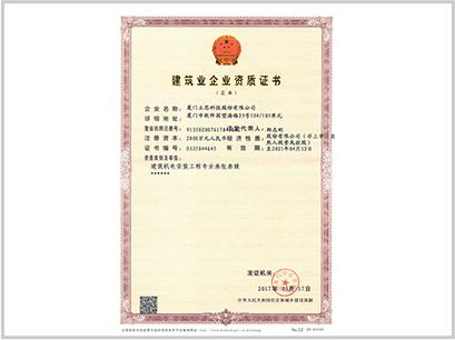 建筑机电安装工程承包(叁级)资质证书