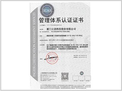 2017年ISO14001证书(中文版)