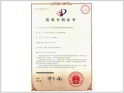 专利证书——基于中央空调的智慧节能控制装置及其控制方法