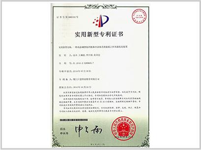 专利证书——一种动态调整制冷机和冷却水系统能耗之和为最低的装置
