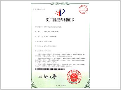 专利证书——中央空调复式泵冷冻水循环装置