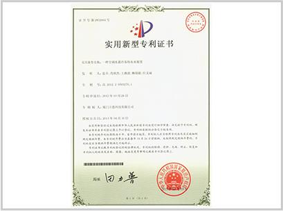 专利证书——一种空调水蓄冷系统布水装置