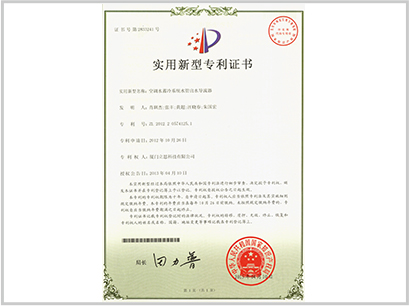 专利证书——空调水蓄冷系统水管出水导流器