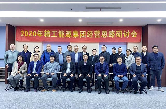 精工能源集团2020年经营思路研讨会顺利召开