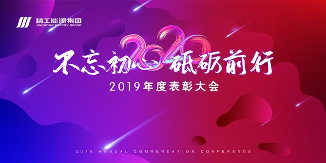 不忘初心  砥砺前行 -- 精工能源集团2019年表彰大会暨新年酒会成功举行